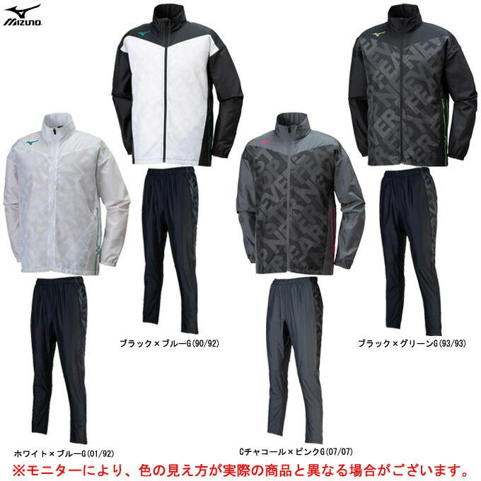 MIZUNO(ミズノ)ウィンドブレーカージャケット パンツ 上下セット(U2ME9510/U2MF9510)(陸上競技/スポーツ/トレーニング/ランニング/ウインドブレーカー/男性用/メンズ)