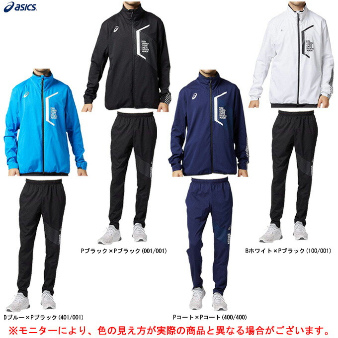 ASICS(アシックス)LIMO ストレッチ クロスジャケット パンツ 上下セット(2031B185/2031B186)(スポーツ/トレーニング/フィットネス/ウェア/ランニング/薄手/男性用/メンズ)