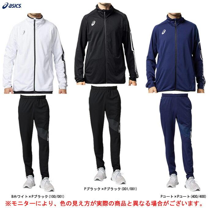 ASICS(アシックス)LIMO ストレッチニットジャケット パンツ 上下セット(2031B190/2031B192)(スポーツ/トレーニング/フィットネス/ランニング/吸汗速乾/UVカット素材/男性用/メンズ)