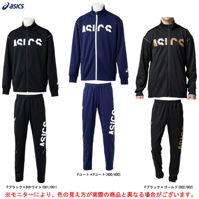 当店限定販売 ASICS アシックス トレーニングジャケット パンツ上下セット 2031B223 2031B224 スポーツ トレーニング ジャージ 高級 ウェア フィットネス 男性用 メンズ ランニング