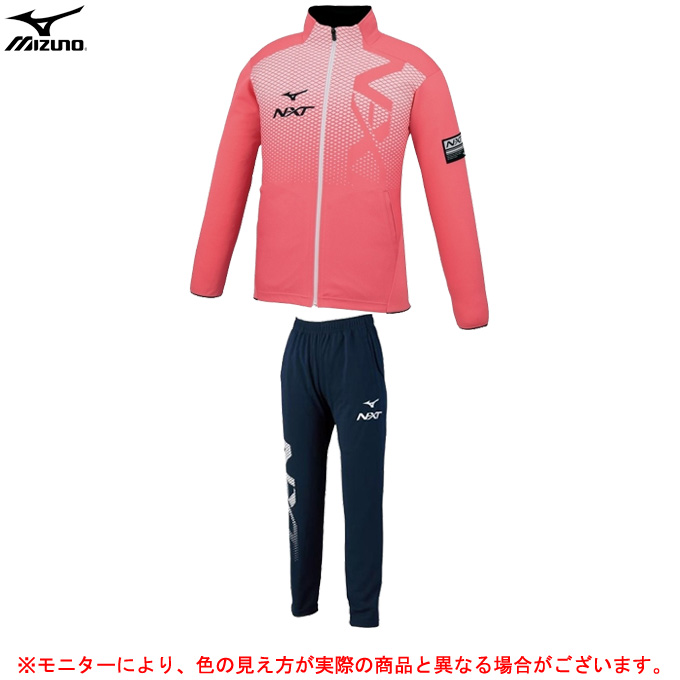 MIZUNO(ミズノ)N-XT ウォームアップジャケット パンツ 上下セット(32JC0210/32JD0210)(スポーツ/トレーニング/ランニング/フィットネス/ウェア/セットアップ/男女兼用/ユニセックス)
