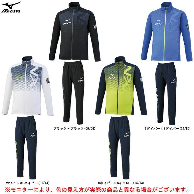 MIZUNO(ミズノ)N-XT ウォームアップジャケット パンツ 上下セット(32JC0210/32JD0210)(スポーツ/トレーニング/ランニング/フィットネス/男女兼用/ユニセックス)