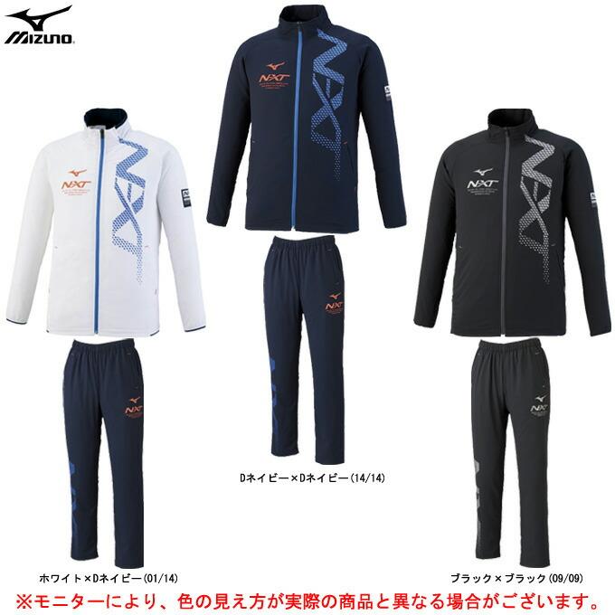 MIZUNO(ミズノ)N-XT ムーブクロスジャケット パンツ 上下セット(32JC0220/32JD0220)(スポーツ/トレーニング/ランニング/フィットネス/男女兼用/ユニセックス)