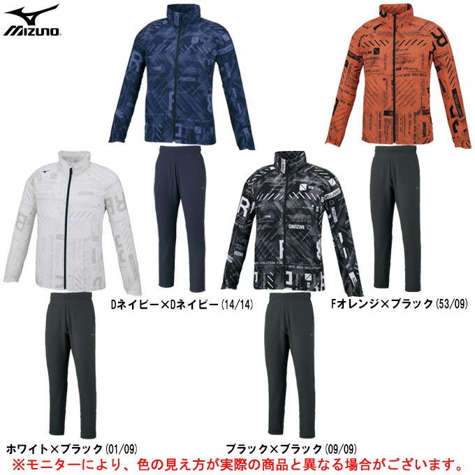 MIZUNO(ミズノ)クロスジャケット パンツ 上下セット(32MC0031/32MD0030)(スポーツ/トレーニング/フィットネス/ランニング/ウェア/男性用/メンズ)