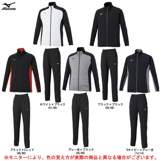 MIZUNO(ミズノ)ウォームアップジャケット パンツ 上下セット(32MC0110/32MD0110)(スポーツ/トレーニング/ランニング/ジャージ/フィットネス/男女兼用/ユニセックス)