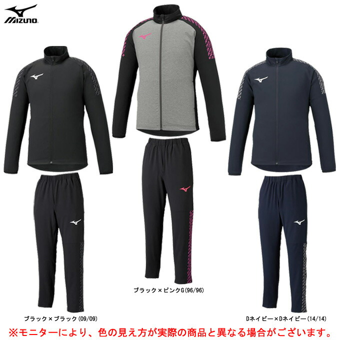 MIZUNO(ミズノ)ドライエアロフローミドラージャケット パンツ 上下セット(U2MC0020/U2MD0020)(陸上競技/スポーツ/トレーニング/ジャージ/ランニング/男女兼用/ユニセックス)