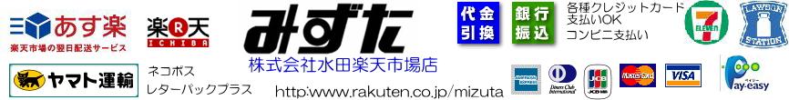株式会社水田 楽天市場店:文具・事務用品のお店 株式会社水田 楽天市場店