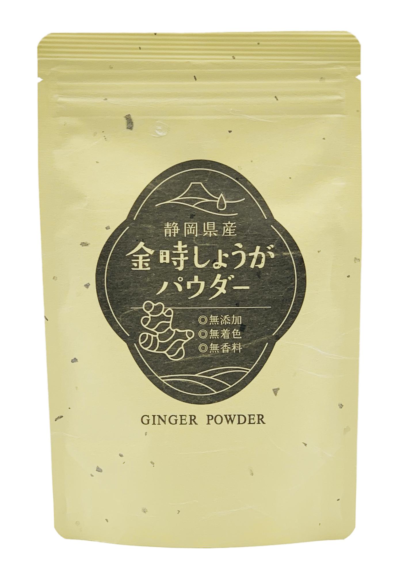 金時生姜パウダー 静岡県産 2020 新作 みずたま農園製茶場 無添加 無着色 国産 無香料 新色