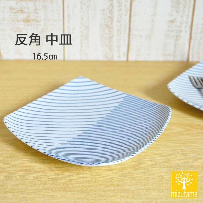 白山陶器 重ね縞 白磁と青いストライプがシンプルでフレッシュなスクエアプレート 反角中皿 波佐見焼 引き出物 いよいよ人気ブランド ギフト 開店祝い 内祝い プレート皿 かわいい ストライプ スクエア 大皿 ボーダー 角皿 おしゃれ