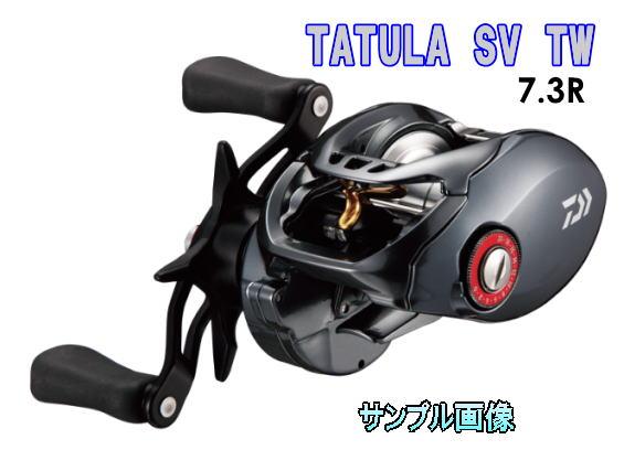【お買い得!!】【ダイワ】2017タトゥーラ SV TW 6.3L(左)【4960652197052】