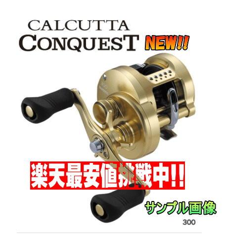 【シマノ】2018 カルカッタ コンクエスト 300(右)/301(左)