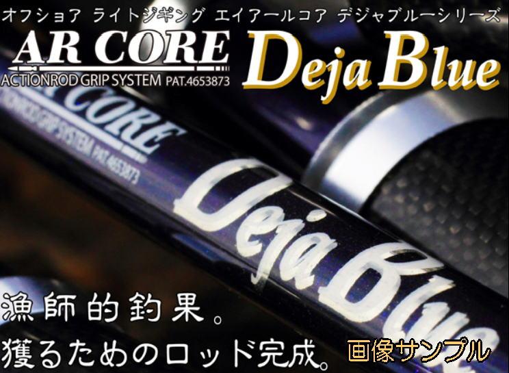 最低価格の 【バガボンド】AR CORE CORE デジャブルーARCDBSP480X634, PetGoods フォアモスト:fb9712fa --- ultraseguro.com.br