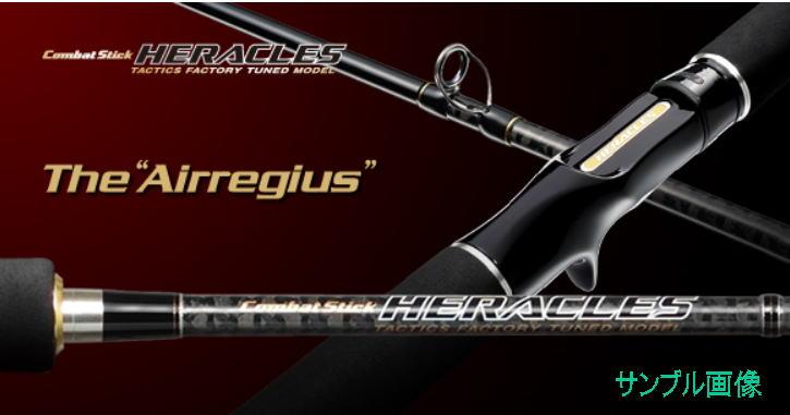 【大型商品(260サイズ)】【エバーグリーン】コンバットスティック・ヘラクレス エアレギウス HCSC-66ML