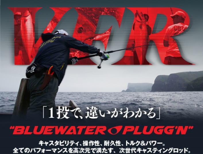 【大型商品(260サイズ)】【CB ONE】VFR9010 BLUEWATER PLUGG'N