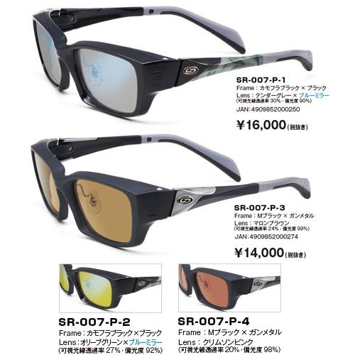 【ストームライダー】偏光 SR-007-P-3