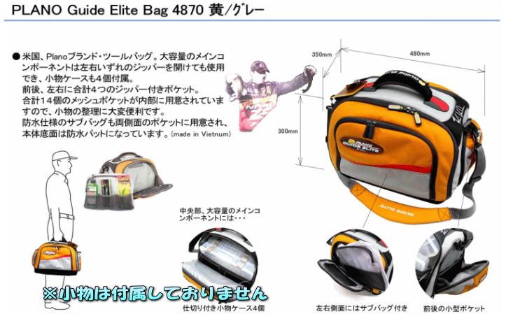 【プラノ】PLANO GuideElite Bag 4870 黄/グレー