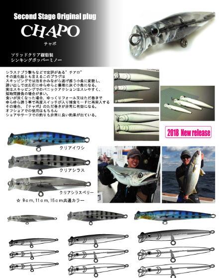 <title>セカンドステージ CHAPO チャポ 9cm 春の新作シューズ満載 30g</title>