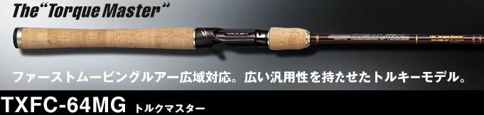 【大型商品(260サイズ)】【エバーグリーン】テムジン トルクマスター TXFC-64MG