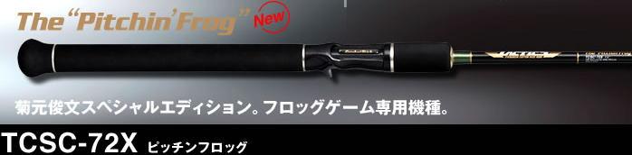【大型商品(260サイズ)】【エバーグリーン】コンバットスティック タクティクス ピッチンフロッグ TCSC-72X