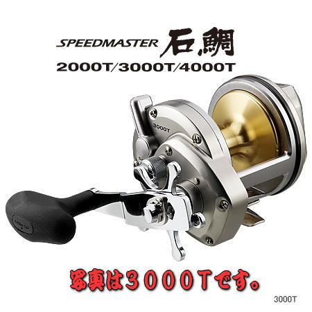 【シマノ】スピードマスター石鯛3000T【メーカー希望小売価格の35%OFF!!】【4969363023346】