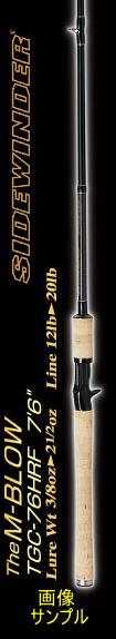 【大型商品(260サイズ)】【デプス】サイドワインダー TGC-76HRF 【THE M-BLOW】【4544565172018】