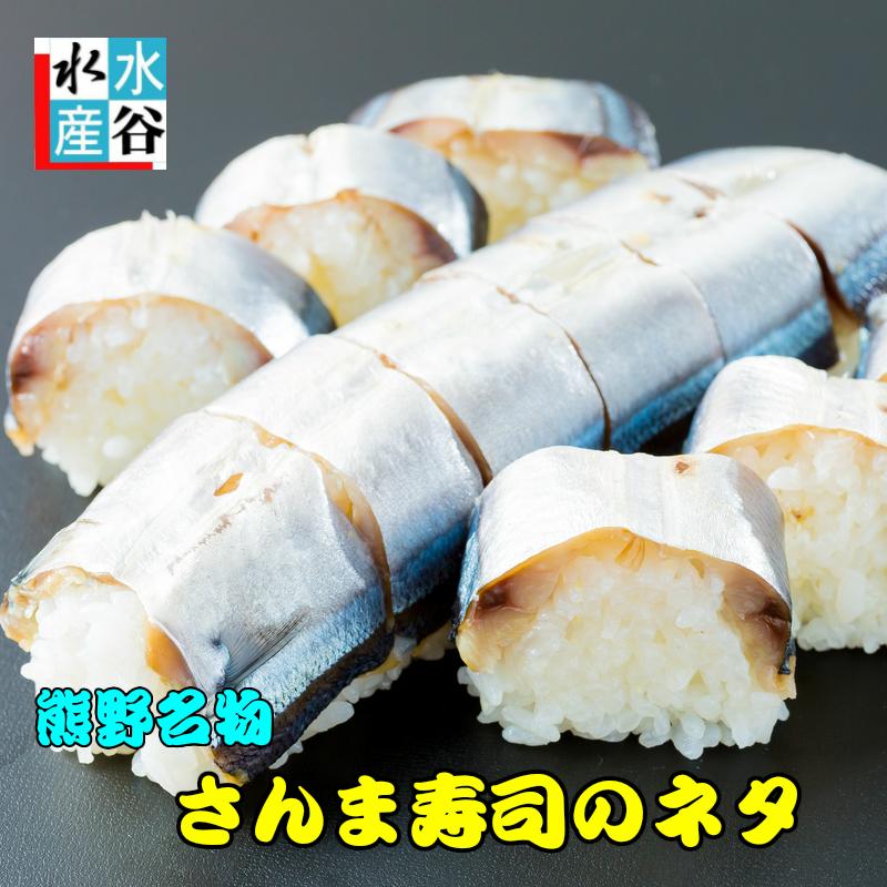 熊野名物 熊野特産 さんますしな さんま寿司 さんま 販売 サンマ のせるだけ 簡単便利 大特価!! お寿司
