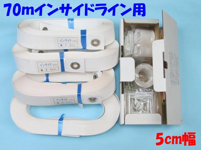 ゲートボール 高級インサイドラインテープ・サンサンライン 5cm幅グラスファイバー 20×15m ゲートボール用品