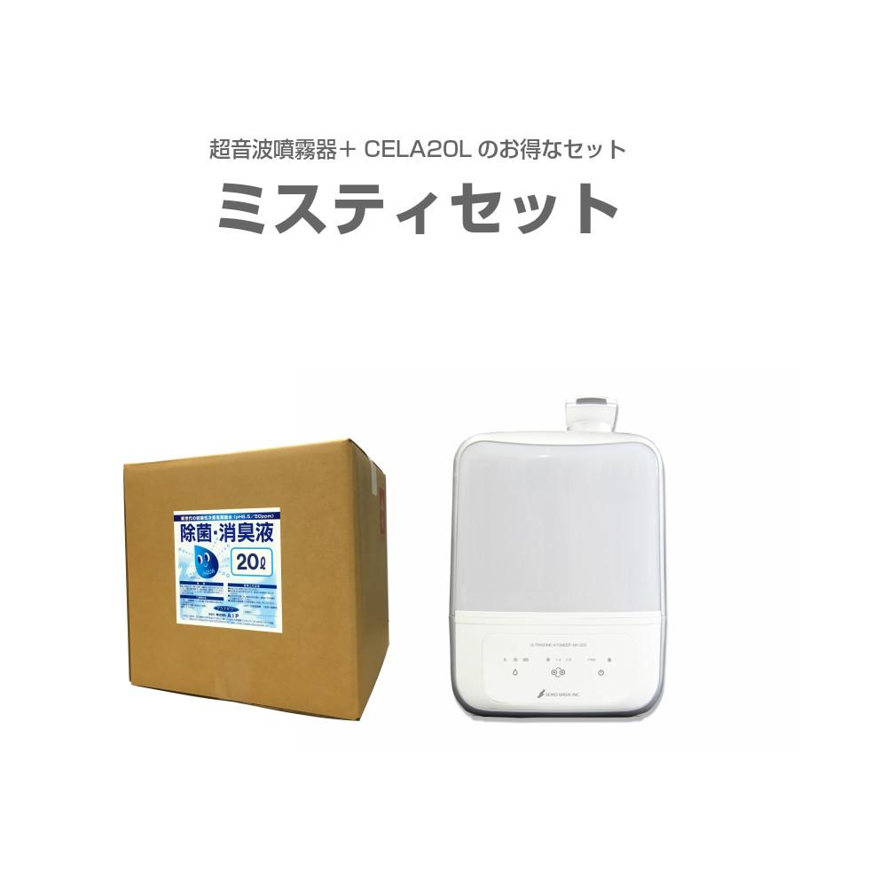 超音波噴霧器MX-200・アクアパワーCELA20L 送料無料