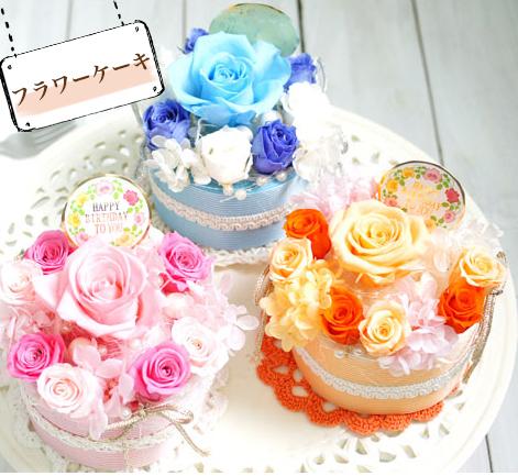 花 ケーキ プリザーブドフラワー ギフト プレゼント 女性 母 誕生日 フラワーアレンジ 娘 結婚記念日 結婚祝い お祝い 記念日 出産祝い バースデーケーキ かわいい ギフト メッセージ対応 フラワーケーキ ケース入り 選べる3色