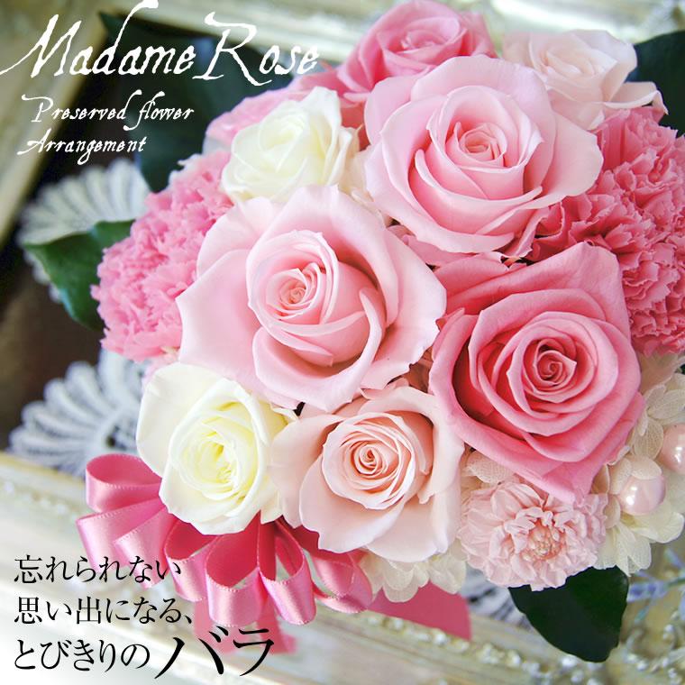 結婚祝い 誕生日 母の日 花 ギフト プリザーブドフラワー プレゼント 女性 母 フラワーアレンジメント インテリア 開店祝い 開業祝い 祖母 還暦祝い 周年祝い 桃 グラデーション メッセージ対応 マダムローズ