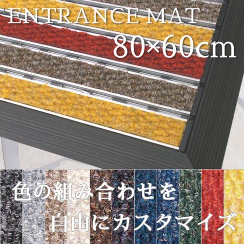 エントランスマット 【日本製】 カーペットタイプカスタマイズカラーCS1-OP(サイズ818×657×14) 靴拭きマット