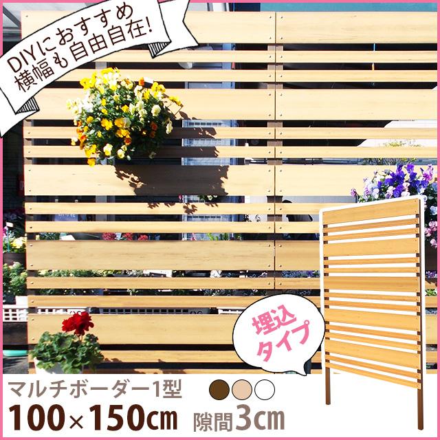 目隠しフェンス マルチボーダー1型 埋込タイプ 標準色 [幅100cm×高さ150cm 隙間3cm] 樹脂製 ガーデン DIY おしゃれ 長持ち