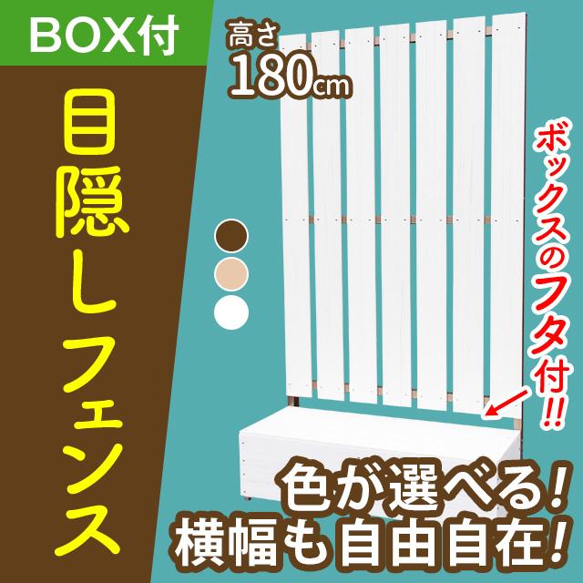 目隠しフェンス ストライプ1型 BOX付 標準色 [幅100cm×高さ180cm 隙間約2.7cm] フタ付 樹脂製 ガーデン DIY おしゃれ 長持ち