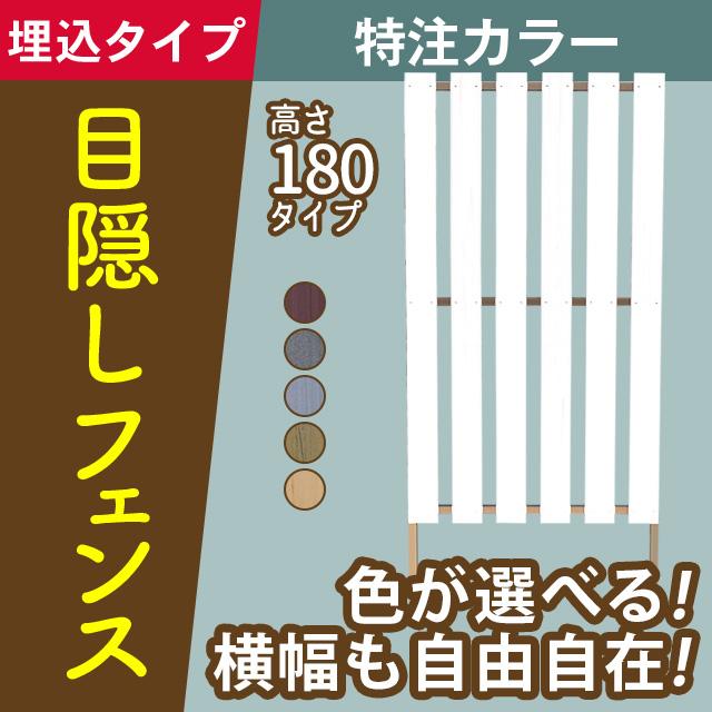 目隠しフェンス ストライプ2型 埋込タイプ 特注色 [幅100cm×高さ180cm 隙間5.6cm] 樹脂製 ガーデン DIY おしゃれ 長持ち