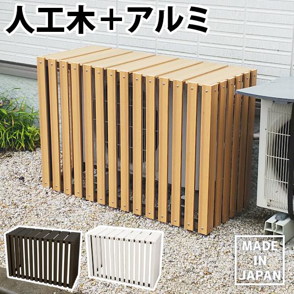 エアコン 室外機カバー アルミ 人工木 置くだけ おしゃれ ガーデン 日除け 棚 モダン 室外機カバー MJC-100 [他4タイプとサイズが違います]樹脂 アルミ おしゃれ 高級 雨よけ 日よけ エアコン 台