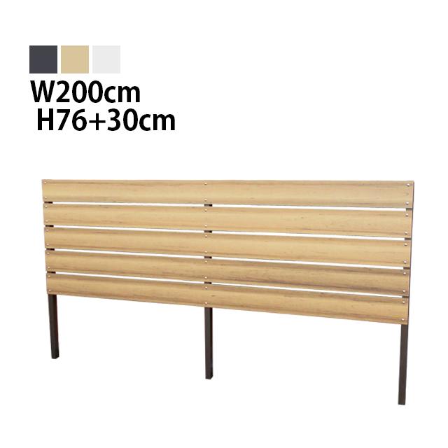 目隠しフェンス ボーダー1型W2000 埋込タイプ 標準色 [幅200cm×高さ約76cm 隙間1cm] 樹脂製 ガーデン DIY おしゃれ 長持ち