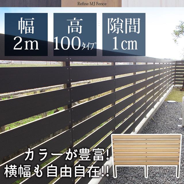 目隠しフェンス ボーダー1型W2000 埋込タイプ 標準色 [幅200cm×高さ102cm 隙間1cm] 樹脂製 ガーデン DIY おしゃれ 長持ち