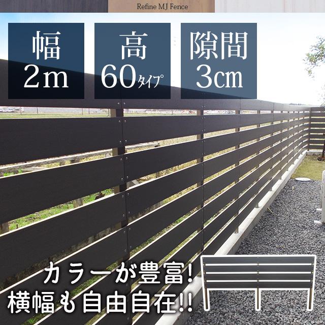 目隠しフェンス ボーダー2型W2000 埋込タイプ 標準色 [幅200cm×高さ60cm 隙間3cm] ルーバー 樹脂製 ガーデン DIY おしゃれ 長持ち