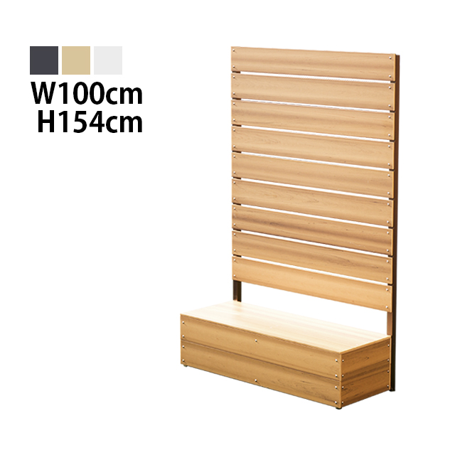 目隠しフェンス ボーダー1型 BOX付 標準色 [幅100cm×高さ154cm 隙間1cm] フタ付 樹脂製 ガーデン DIY おしゃれ 長持ち