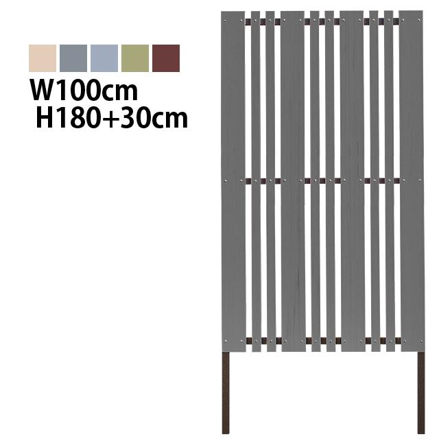 目隠しフェンス マルチストライプ1型 埋込タイプ 特注色 [幅100cm×高さ180cm] 樹脂製 ガーデン DIY おしゃれ 長持ち