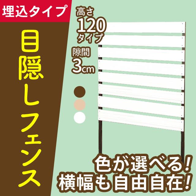 目隠しフェンス ボーダー2型 埋込タイプ 標準色 [幅100cm×高さ120cm 隙間3cm] ルーバー 樹脂製 ガーデン DIY おしゃれ 長持ち