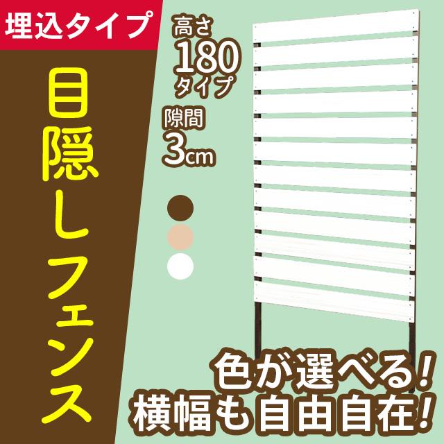 目隠しフェンス ボーダー2型 埋込タイプ 標準色 [幅100cm×高さ180cm 隙間3cm] ルーバー 樹脂製 ガーデン DIY おしゃれ 長持ち