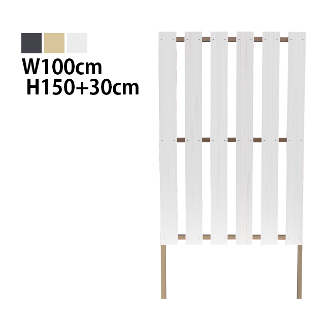 目隠しフェンス ストライプ2型 埋込タイプ 標準色 [幅100cm×高さ150cm 隙間5.6cm] 樹脂製 ガーデン DIY おしゃれ 長持ち