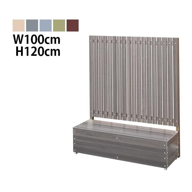 目隠しフェンス ストライプ3型 BOX付 特注色 [幅100cm×高さ120cm 隙間約1.1cm] フタ付 樹脂製 ガーデン DIY おしゃれ 長持ち