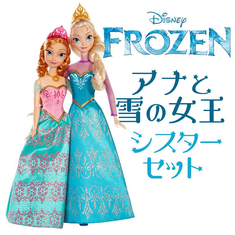 数量限定! 大人気! アナと雪の女王 お人形 アナ エルサ シスター セット Disney ディズニー Frozen Royal Sisters Doll ドール 人形 フィギュア 【 おもちゃ 子供用 プレゼント アナ雪 グッズ 】 送料無料 【並行輸入品】