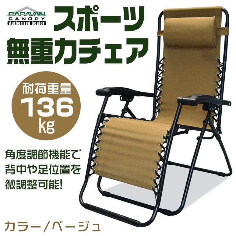キャラバン Caravan スポーツ無重力チェア ベージュ Caravan Sports Infinity Zero Gravity Chair Beige 【 リクライニングチェア ギフト贈り物 】 送料無料 【並行輸入品】