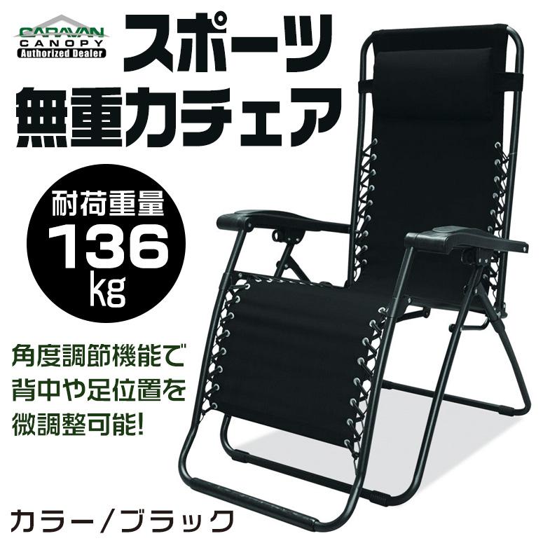 キャラバン Caravan スポーツ無重力チェア ブラックCaravan Sports Infinity Zero Gravity Chair Black 【 リクライニングチェア ギフト贈り物 】 送料無料 【並行輸入品】
