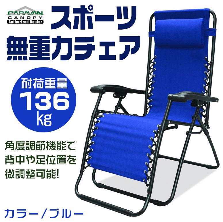 キャラバン Caravan スポーツ無重力チェア ブルーCaravan Sports Infinity Zero Gravity Chair Blue 【 リクライニングチェア ギフト贈り物 】 送料無料 【並行輸入品】