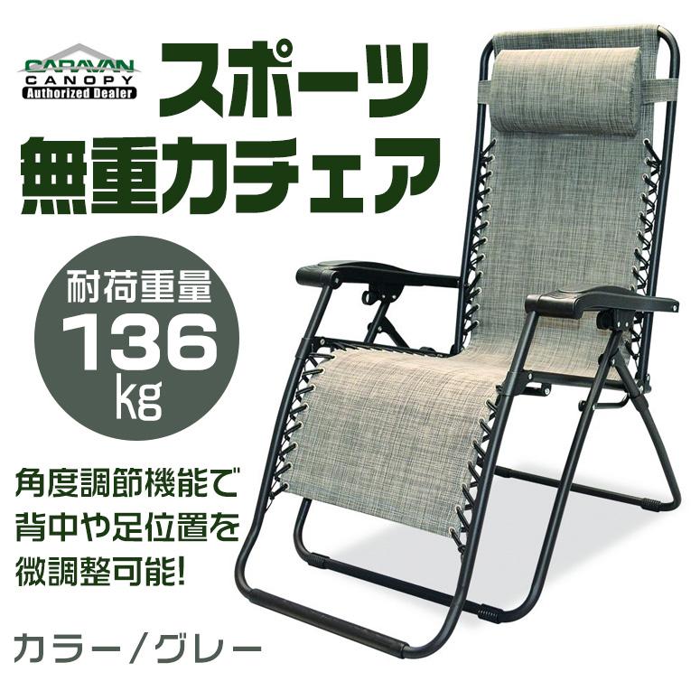 スポーツ無重力チェア グレー Caravan Sports Infinity Zero Gravity Chair Grey 【 リクライニングチェア ギフト贈り物 】 送料無料