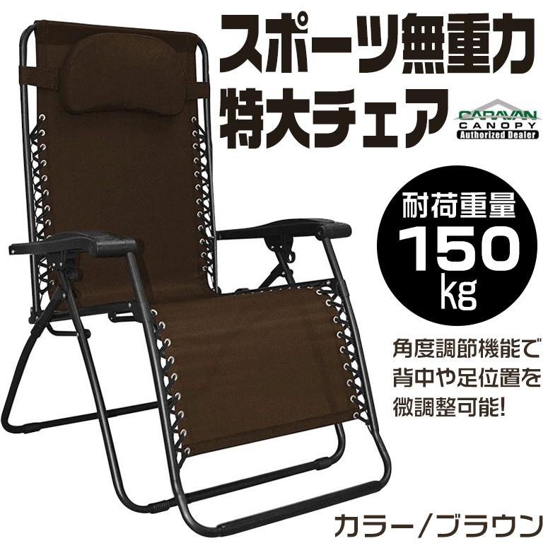 キャラバン Caravan スポーツ無重力特大チェア ブラウン Caravan Sports Infinity Oversized Zero Gravity Chair Brown 【 リクライニングチェア ギフト贈り物 】 送料無料 【並行輸入品】